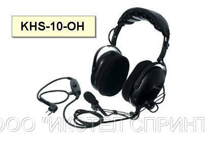 KHS-10OH Гарнитура шумозащищенная для Kenwood