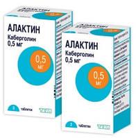 Алактин табл. 0,5мг №2