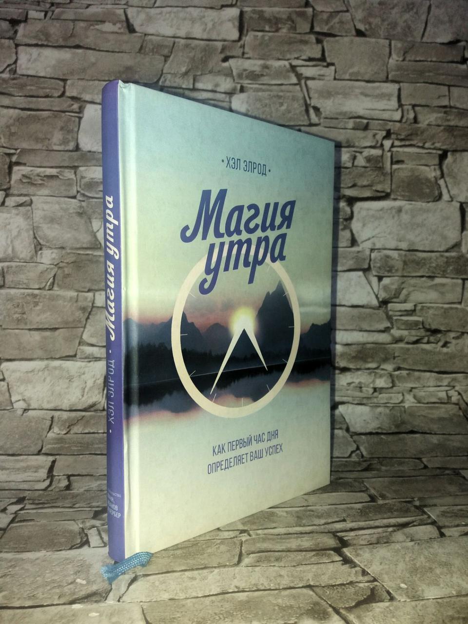 """Книга """"Магия утра. Как первый час дня определяет ваш успех"""" Твердый переплет. Хэл Элрод. Бестселлер."""