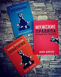 "Набор книг""Все хреново"", ""Тонкое искусство пофигизма"", ""Мужские правила"" Марк Мэнсон"