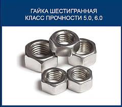 ГАЙКА ШЕСТИГРАННАЯ КЛАСС ПРОЧНОСТИ 5.0, 6.0 DIN 934 ГОСТ 5915-70
