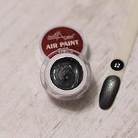 Аэропуффинг гель краска Air Paint Gel №12 граненое серебро
