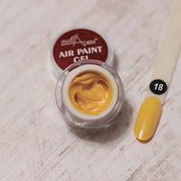 Аэропуффинг гель краска Air Paint Gel №18 горчичная
