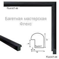 Рамки черные для фото, вышивки, картин, зеркала на Победе
