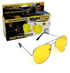 Окуляри нічного бачення Night View Glasses