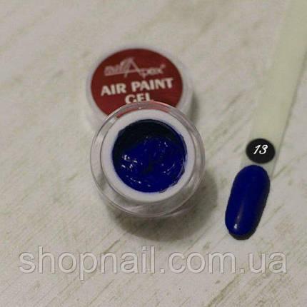 Аэропуффинг гель краска Air Paint Gel №13 синяя, фото 2