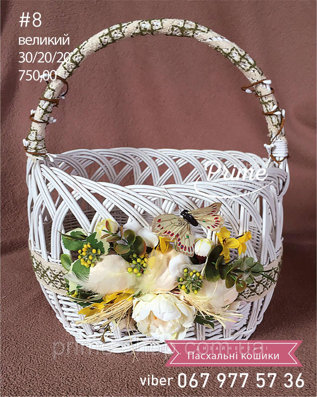 Пасхальные корзинки с белой лозы, с цветочным декором