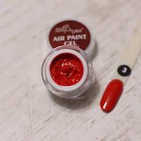 Аэропуффинг гель краска Air Paint Gel №3 Красная