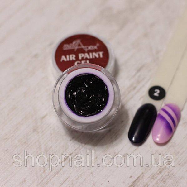 Аэропуффинг гель фарба Air Paint Gel №2 фіолетова