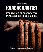 Колбасология. Куспиц Андрей