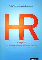 HR в борьбе за конкурентное преимущество. Дейв Ульрих, Уэйн Брокбэнк