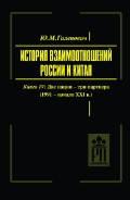 История взаимоотношений России и Китая В 4 книгах (4 т.). Галенович Ю. М.