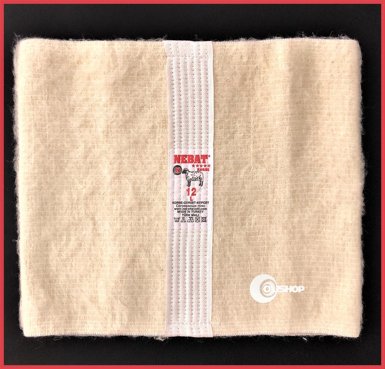Лечебный пояс из овечьей шерсти (согрев и фиксация) Турция