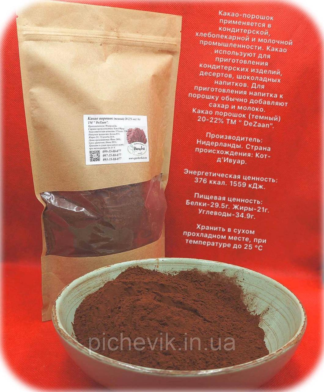 Какао порошок темний 20-22% (Нідерланди) ТМ DeZaan вага:1кг.