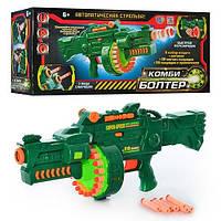 Игрушечное оружие Пулемет Limo Toy 7001 с мягкими пулями