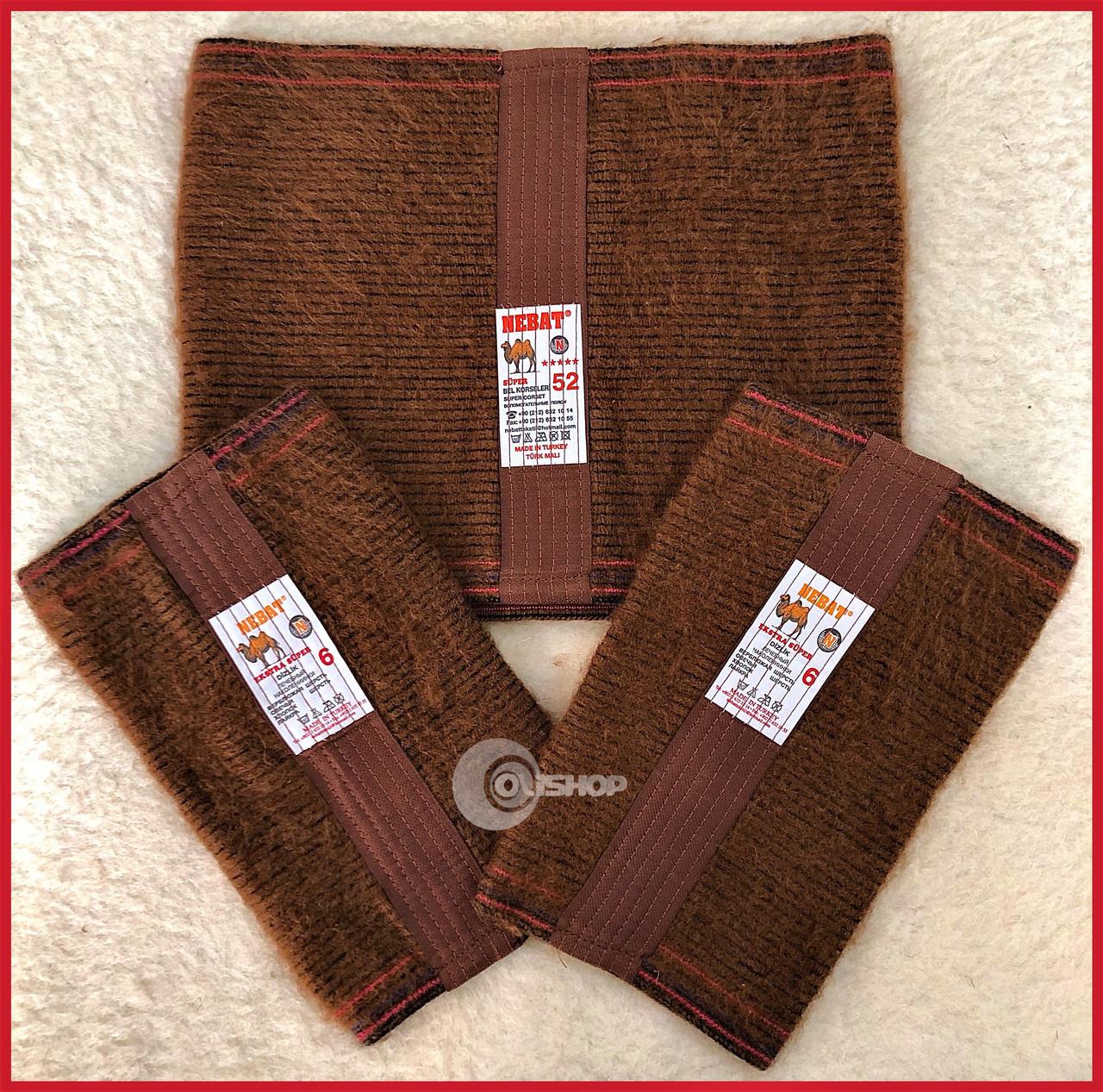 Комплект! Лечебные пояс и наколенники из натуральной шерсти верблюда.Турция
