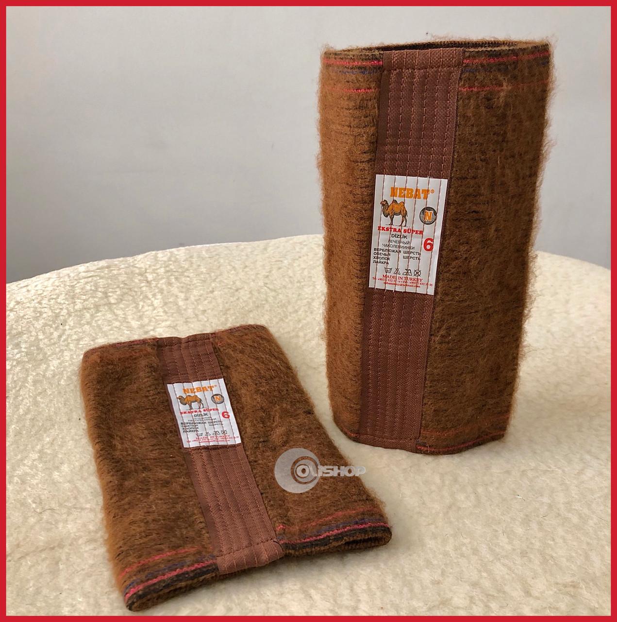 Шерстяные наколенники из верблюжьей шерсти (согрев и фиксация) Турция