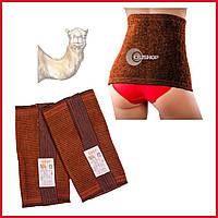 Акция! Комплект: пояс и наколенники из верблюжьей шерсти, Турция