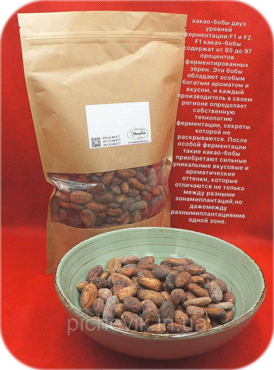 Какао бобы (сырые). ТМ First Old Cocoa (Венесуэла) Вес: 500грамм