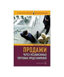Книга Продажу через незалежних торгових представників. Автор - Новик Гарольд (Добра книга)