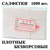 Салфетки Безворсовые Плотные Одноразовые для Маникюра 1000 штук, 60 мм*40 мм. Одноразовая продукция