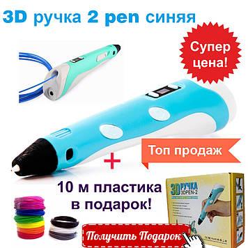 3D ручка 2 pen синяя. 3D-Ручки для детского творчества. 3D ручка для рисования