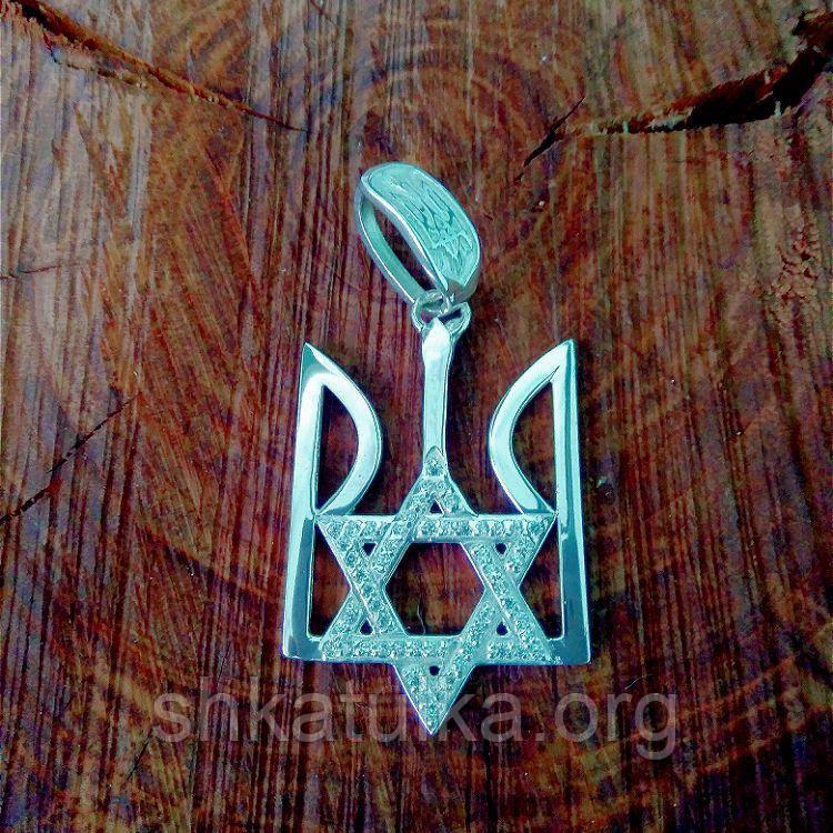 Підвіс срібний Герб України та Зірка Давида з білими камінцями