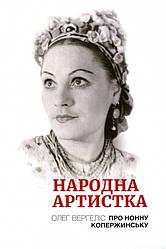 """Олег Вергелис """"Народна артистка. Про Нонну Копержинську"""""""
