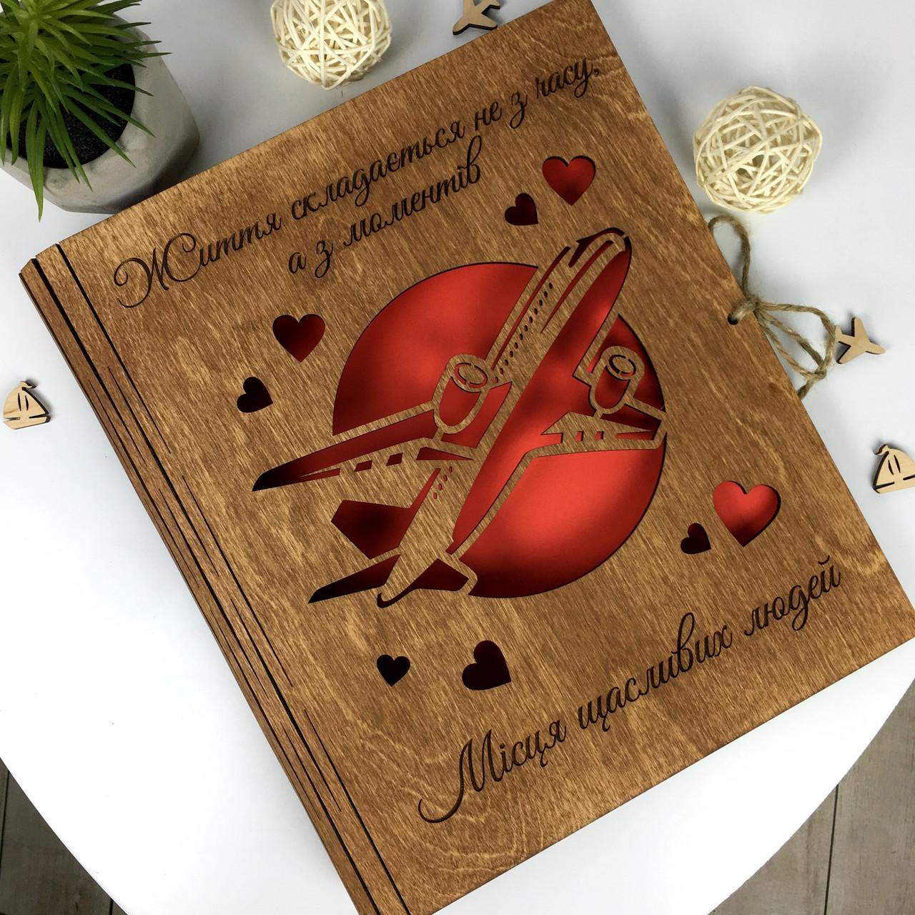 Деревянный фотоальбом с гравировкой для любителей путешествовать