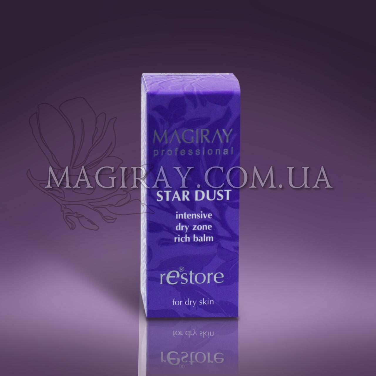 STAR DUST- СТАР ДАСТ Питательный бальзам  для глаз и губ(20мл)