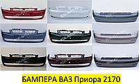 Бампер ВАЗ 2170 Приора окрашенные,  в цвет, оригинал  Тольяти