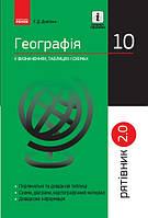 Географія у визначеннях, таблицях і схемах 10 клас Серія «Рятівник 2.0» Довгань Р. Д.