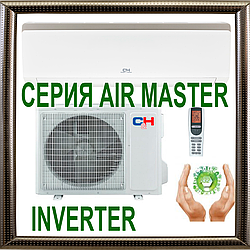 Cooper&Hunter AIR MASTER INVERTER CH-S09FTXP-NG кондиционер