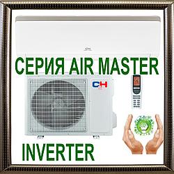 Кондиционер Cooper&Hunter CH-S09FTXP-NG до 25 кв.м. серия AIR MASTER INVERTER до -15С