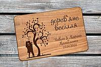 Разделочная доска. Подарок на годовщину свадьбы 5 лет брака. Деревянная свадьба. (A00208), фото 1