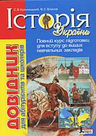 Історія України Довідник для абітурієнтів та школярів з тестовими завданнями Підготовка до ЗНО та ДПА