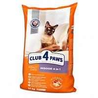 Сухой корм Club 4 Paws Premium Indoor 4in1(Клуб 4 Лапы Премиум для котов, живущих в помещении 4в1) 14кг
