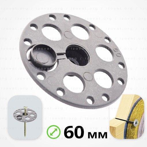 Прижимной диск 60мм (Украина)