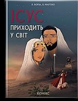 Ісус приходить у світ. Борза Л., Мартіно Б.