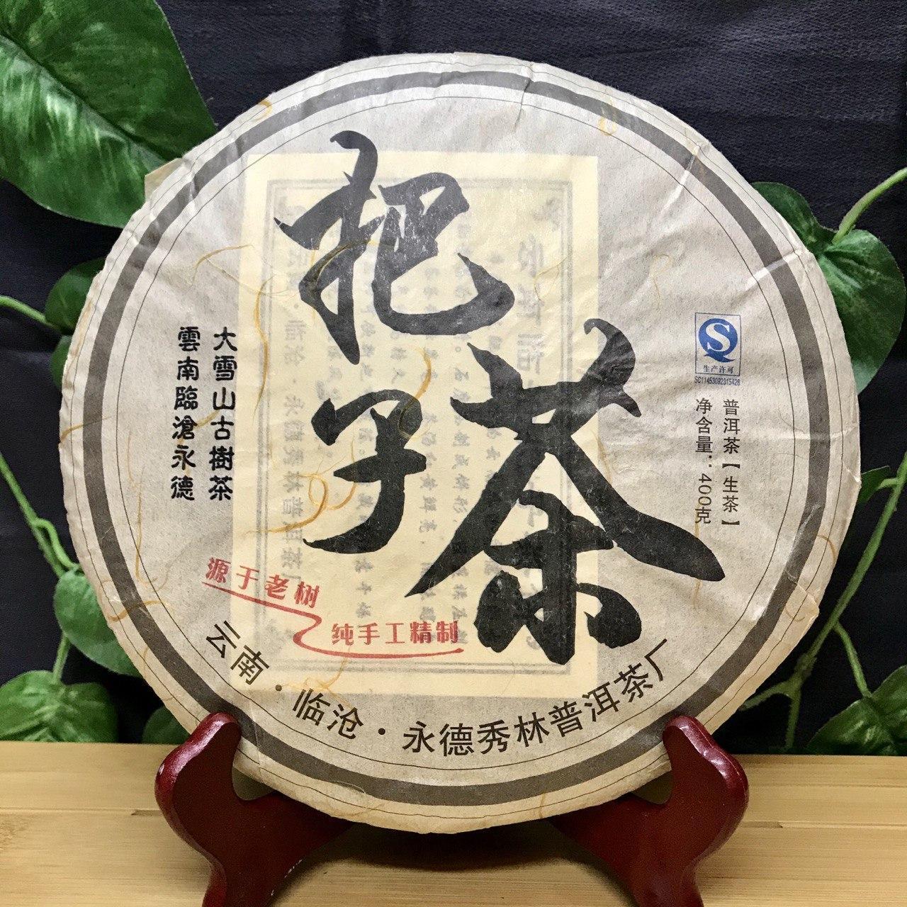Коллекционный шен пуэр 400 грамм