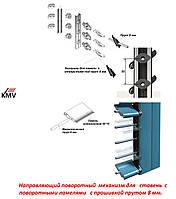 Поворотный механизм для изготовления ставней жалюзей с прошивкой прутом, фото 1