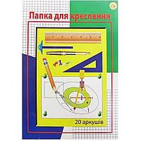 Папка для черчения А4 180г/м2 Тетрада 20 листов