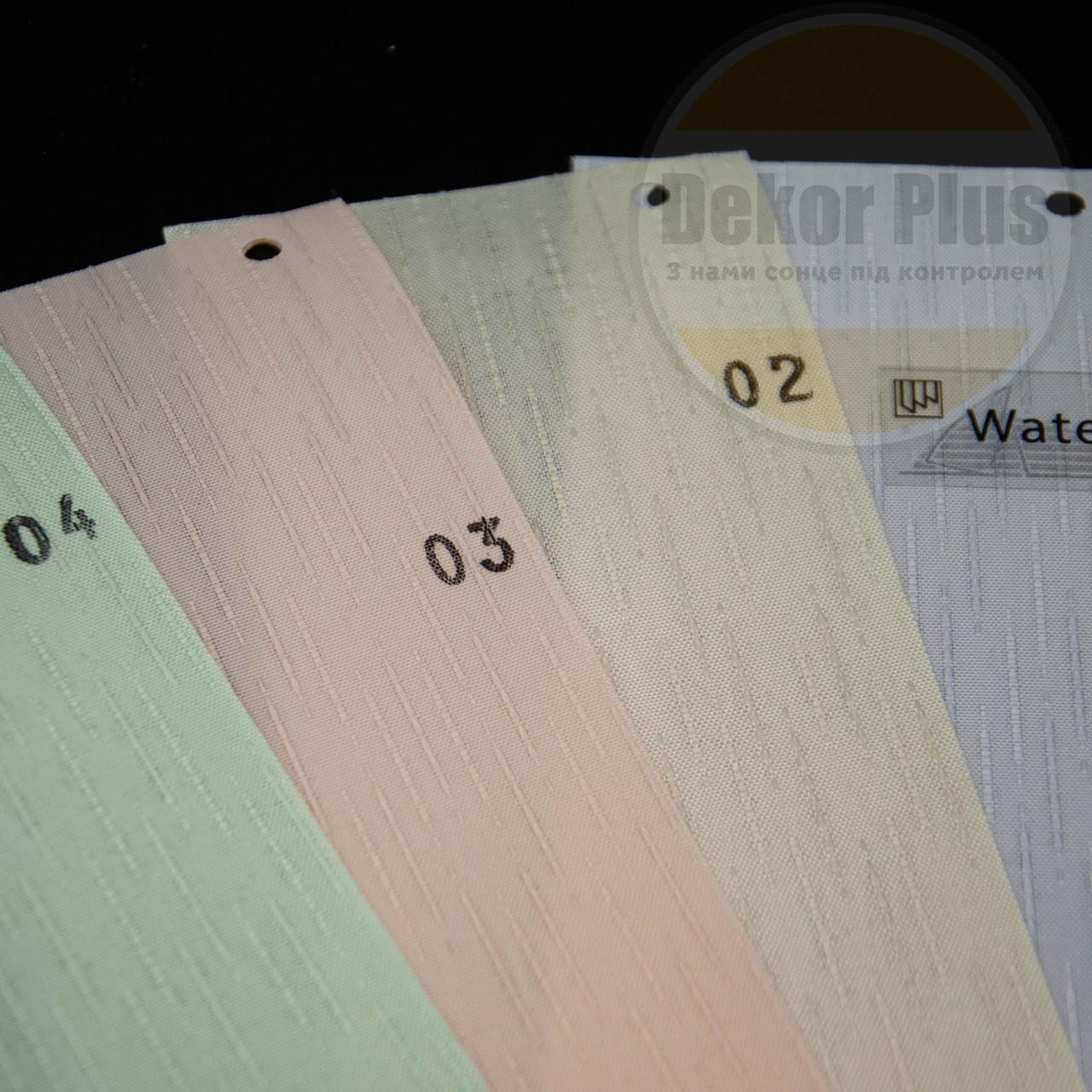 Вертикальні жалюзі Water 89мм (4 варіантів кольору)