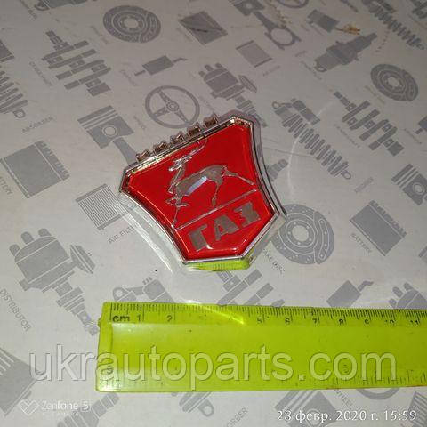 Эмблема решетки радиатора ГАЗ 31104 3302 ГАЗЕЛЬ СОБОЛЬ ВАЛДАЙ (ЗАВОДСКАЯ) (3110-8401384)