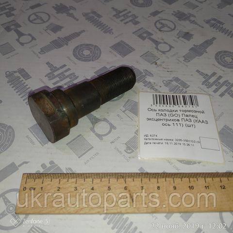 Ось колодки тормозной ПАЗ (GO) Палец эксцентриков ПАЗ (КААЗ ось 111) (3205-3501132 (GO))
