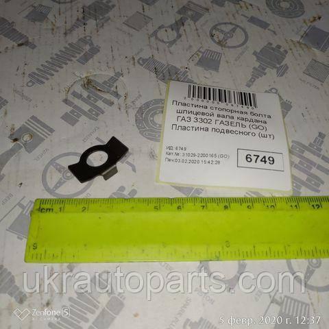 Пластина стопорная болта шлицевой вала кардана ГАЗ 3302 ГАЗЕЛЬ (GO) Пластина подвесного (31029-2200165 (GO))