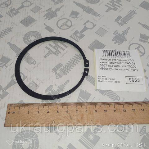 Кольцо стопорное КПП вала первичного ГАЗ 53 3307 подшипника 50209 (85 внешнее) (ушки наружу) (52-1701033)
