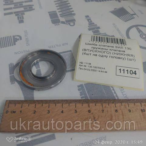 Шайба клапана ЗИЛ 130 пружины клапана (ВПУСКНОГО) (НИЖНЯЯ) (4шт на одну головку) (130-1007023-А)