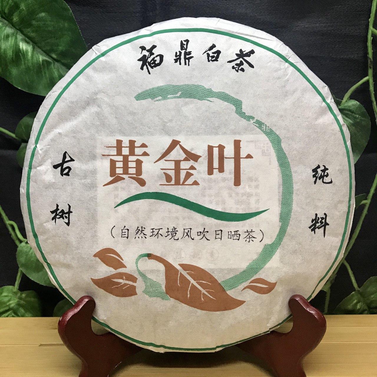 Белый пуэр (белый выдержанный чай) прессованный 350 грамм