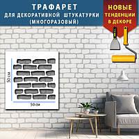 Пластиковый трафарет для штукатурки и создания кирпичной кладки объемной на стене Кирпичи (шаблоны для покраски стен)